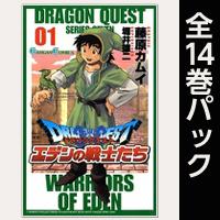 ドラゴンクエスト エデンの戦士たち【全14巻パック】