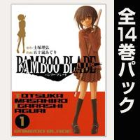 BAMBOO BLADE【全14巻パック】
