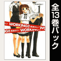 WORKING!!【全13巻パック】
