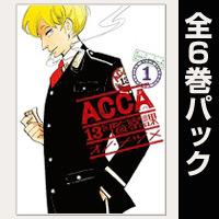 ACCA13区監察課【全6巻パック】
