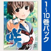 咲 -Saki-【1~10巻パック】