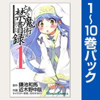 とある魔術の禁書目録【1~10巻パック】
