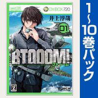 BTOOOM!【1~10巻パック】