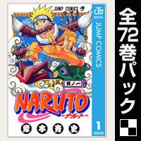 NARUTO―ナルト― モノクロ版【全72巻パック】