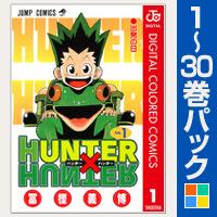 HUNTER×HUNTER カラー版【1~30巻パック】