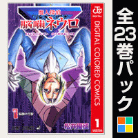 魔人探偵脳噛ネウロ カラー版【全23巻パック】