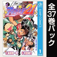 アイシールド21【全37巻パック】