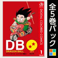DRAGON BALL カラー版 レッドリボン軍編【全5巻パック】