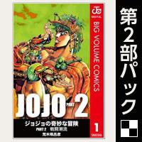 ジョジョの奇妙な冒険 第2部 モノクロ版【全4巻パック】