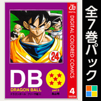 DRAGON BALL カラー版 フリーザ編【全7巻パック】
