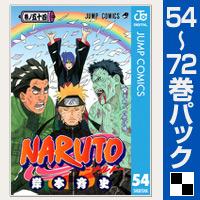 NARUTO―ナルト― モノクロ版【54~72巻パック】