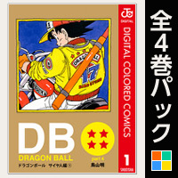 DRAGON BALL カラー版 サイヤ人編【全4巻パック】