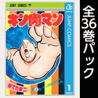 キン肉マン【全36巻パック】