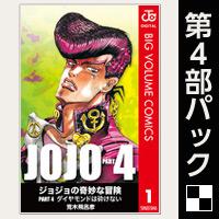 ジョジョの奇妙な冒険 第4部 モノクロ版【全12巻パック】