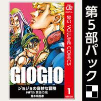ジョジョの奇妙な冒険 第5部 モノクロ版【全10巻パック】