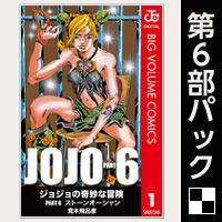 ジョジョの奇妙な冒険 第6部 モノクロ版【全11巻パック】