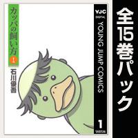 カッパの飼い方【全15巻パック】