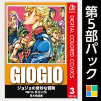 ジョジョの奇妙な冒険 第5部 カラー版【全17巻パック】