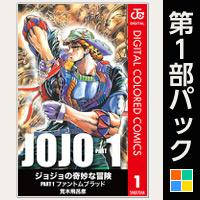 ジョジョの奇妙な冒険 第1部 カラー版【全5巻パック】