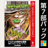 ジョジョの奇妙な冒険 第7部 カラー版【全24巻パック】