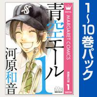 青空エール リマスター版【1~10巻パック】