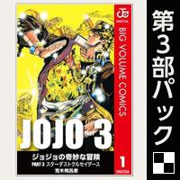 ジョジョの奇妙な冒険 第3部 モノクロ版【全10巻パック】