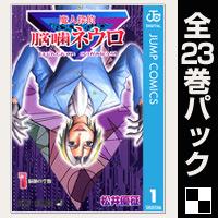 魔人探偵脳噛ネウロ【全23巻パック】
