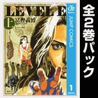 レベルE【全2巻パック】