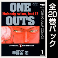 ONE OUTS【全20巻パック】