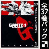 GANTZ【全37巻パック】