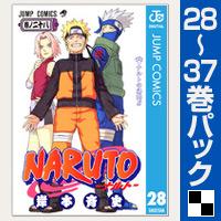 NARUTO―ナルト― モノクロ版【28~37巻パック】