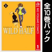 WILD HALF【全10巻パック】