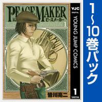 PEACE MAKER【1~10巻パック】