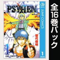 PSYREN―サイレン―【全16巻パック】