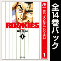 ROOKIES【全14巻パック】