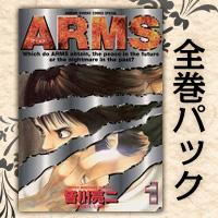 ARMS【全22巻パック】