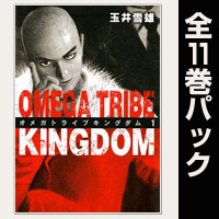 OMEGA TRIBE KINGDOM【全11巻パック】