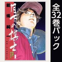 月下の棋士【全32巻パック】