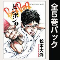 ピンポン【全5巻パック】