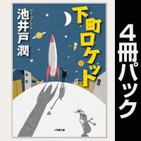 下町ロケット【4冊パック】