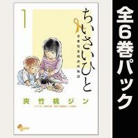 ちいさいひと 青葉児童相談所物語【全6巻パック】