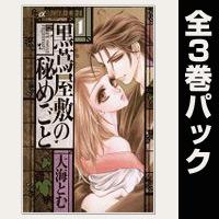 黒蔦屋敷の秘めごと【全3巻パック】