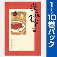 深夜食堂【1~10巻パック】