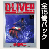 D-LIVE!!【全15巻パック】