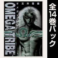 OMEGA TRIBE【全14巻パック】