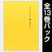 おやすみプンプン【全13巻パック】