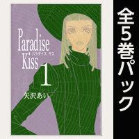 Paradise Kiss【全5巻パック】