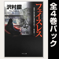 警視庁墨田署刑事課特命担当・一柳美結シリーズ【全4巻パック】