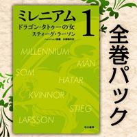 ミレニアム【全3巻パック】