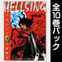HELLSING【全10巻パック】